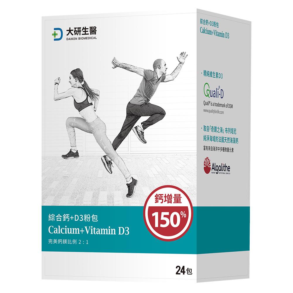 綜合鈣+D3 粉包